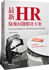 最新HR疑难问题解决方案