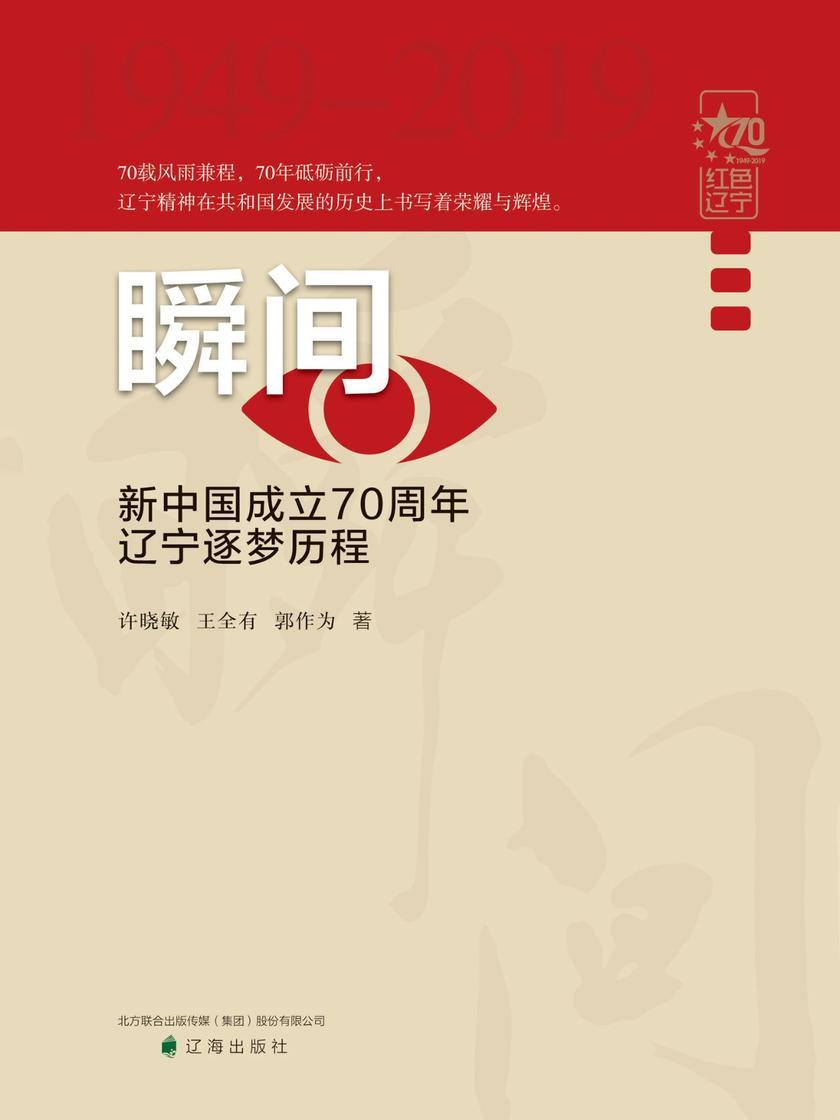 瞬间-新中国成立70周年辽宁逐梦历程