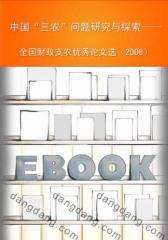 """中国""""三农""""问题研究与探索——全国财政支农优秀论文选(2008)"""