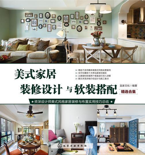 美式家居装修设计与软装搭配·精选合集