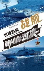 世界经典战舰巅峰对决