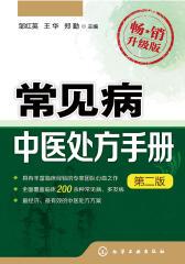 常见病中医处方手册(第二版)