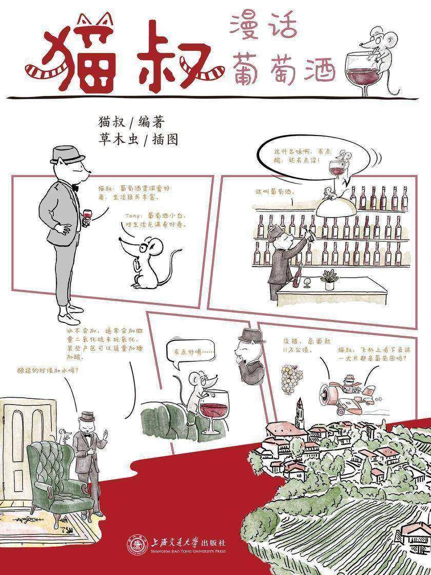 猫叔漫话葡萄酒