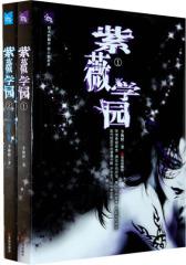 紫薇学园(全二册)(试读本)
