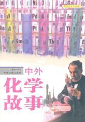 中外化学故事