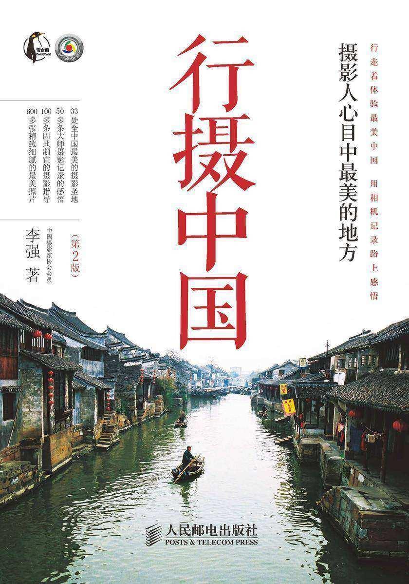 行摄中国:摄影人心目中 美的地方(第2版)(仅适用PC阅读)