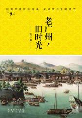 老广州,旧时光
