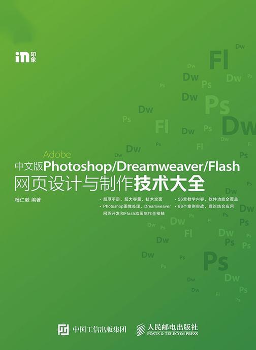 中文版Photoshop Dreamweaver Flash网页设计与制作技术大全