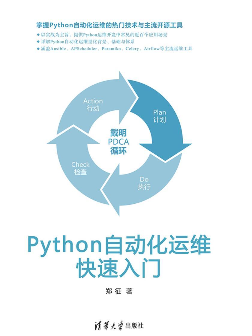 Python自动化运维快速入门