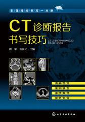 CT诊断报告书写技巧