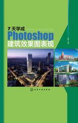 7天学成Photoshop建筑效果图表现