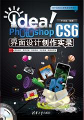 Idea!Photoshop CS6界面设计创作实录(试读本)(仅适用PC阅读)