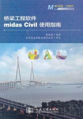 桥梁工程软件midas Civil使用指南(仅适用PC阅读)