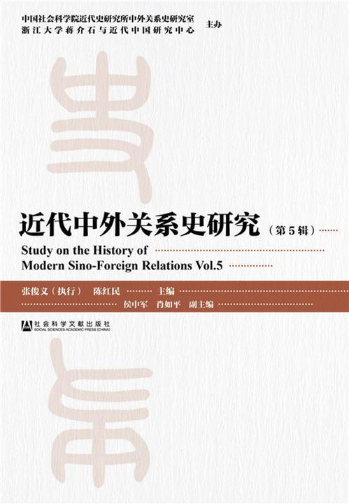 近代中外关系史研究(第5辑)(中国社会科学院重点学科·近代中外关系史学科)