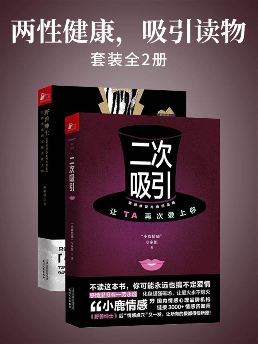 两性健康,吸引读物(套装全2册)