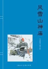 水浒传连环画·风雪山神庙