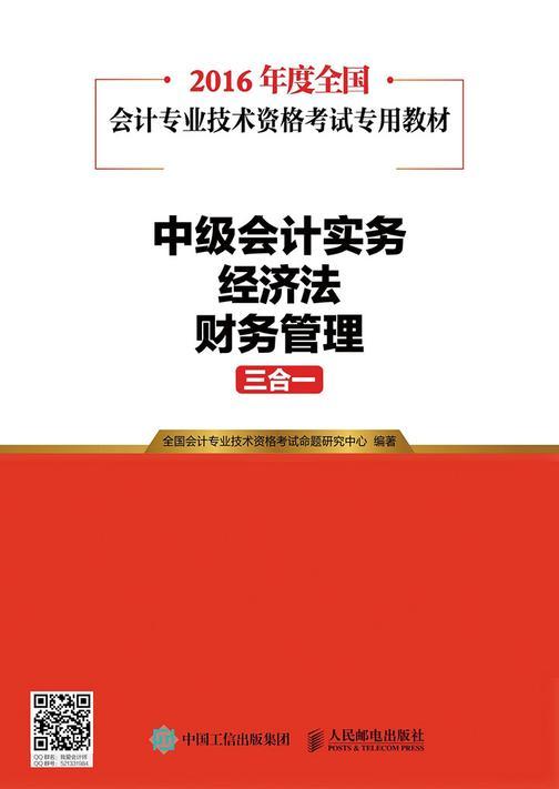2016年度全国会计专业技术资格考试专用教材 中级会计实务+经济法+财务管理三合一