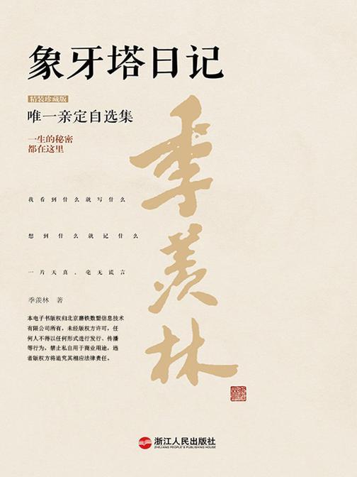 象牙塔日记:精装珍藏版