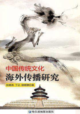 中国传统文化海外传播研究