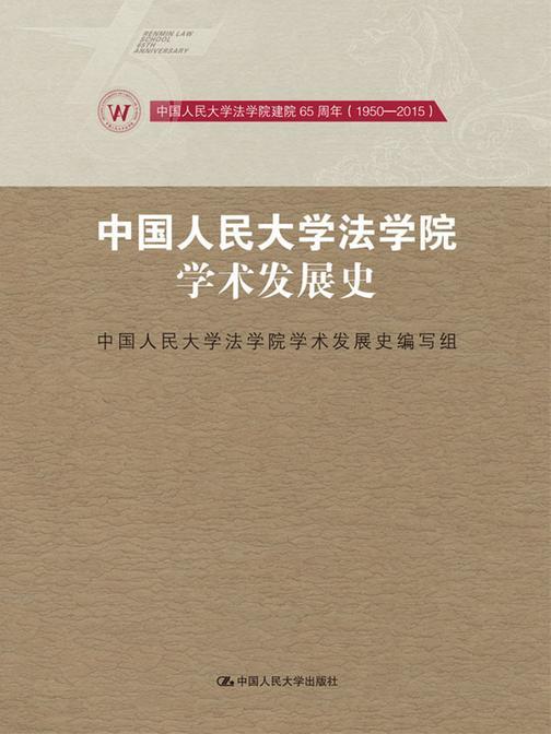 中国人民大学法学院学术发展史(中国人民大学法学院建院65周年(1950-2015))