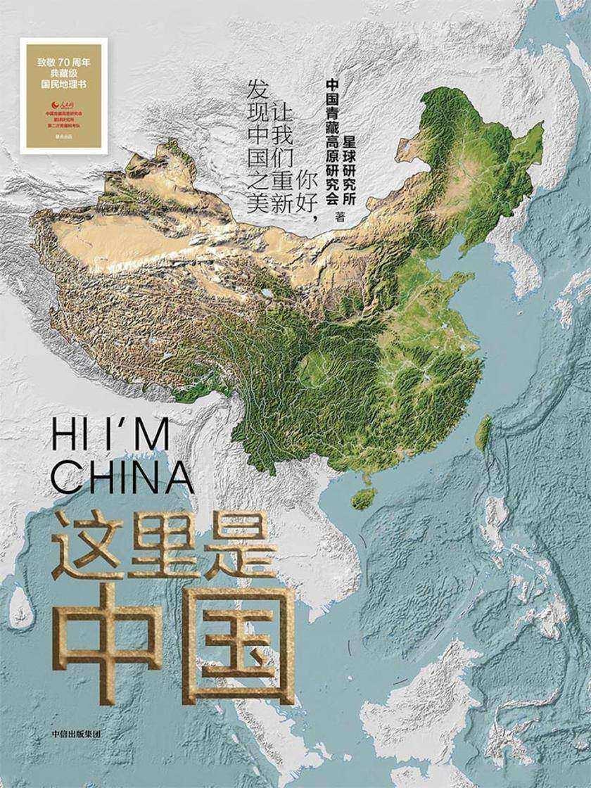 这里是中国(荣膺2019中国好书)