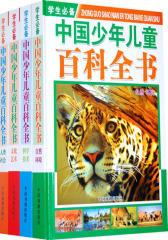 学生必备中国少年儿童百科全书:自然·环境