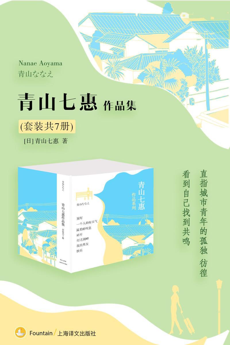 青山七惠作品集(套装共7册)