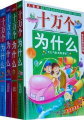 儿童版十万个为什么:天文·气象·地理·奥秘(仅适用PC阅读)