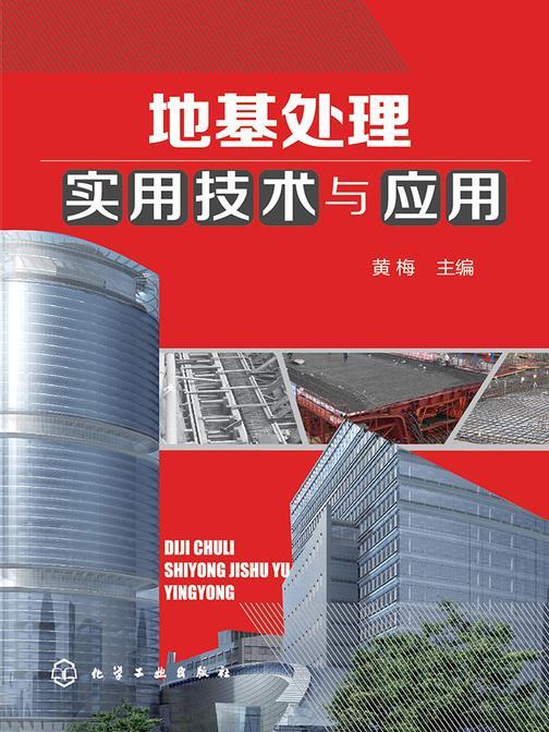 地基处理实用技术与应用