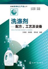 洗涤剂:配方、工艺及设备