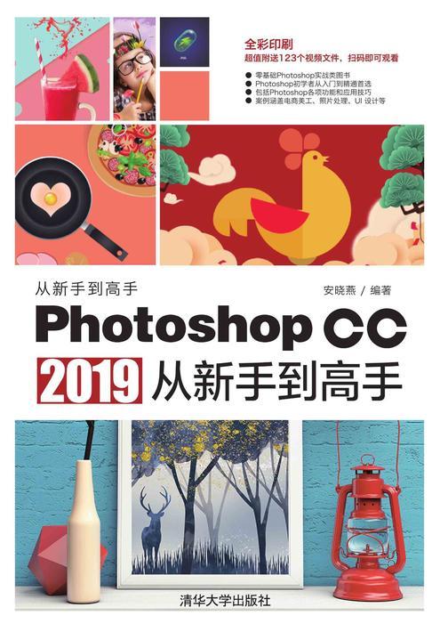 Photoshop CC 2019从新手到高手