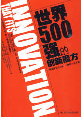 世界500强的创新魔方(试读本)