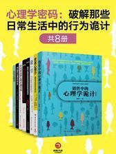 心理学密码:破解那些日常生活中的行为诡计(共8册)