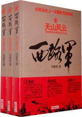 西路军 :首次独家披露红军战   惨烈的一次失败 (全三册)(试读本)