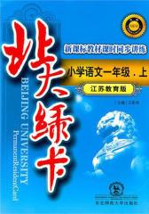 北大绿卡.江苏教育版.小学语文一年级(上)(仅适用PC阅读)