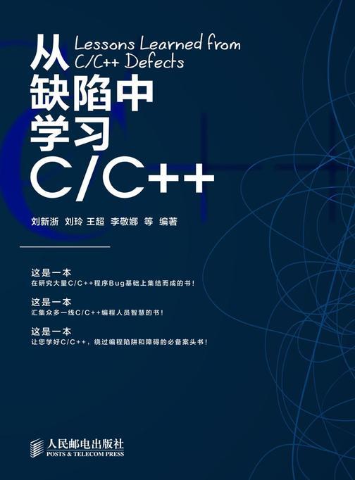 从缺陷中学习C/C++