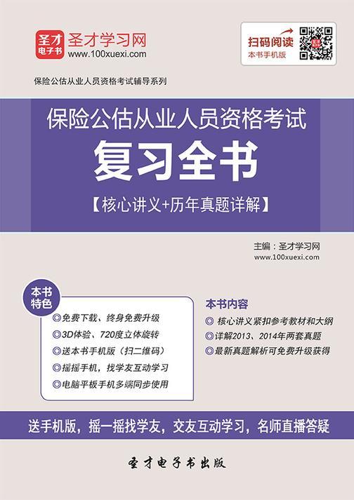 保险公估从业人员资格考试复习全书【核心讲义+历年真题详解】