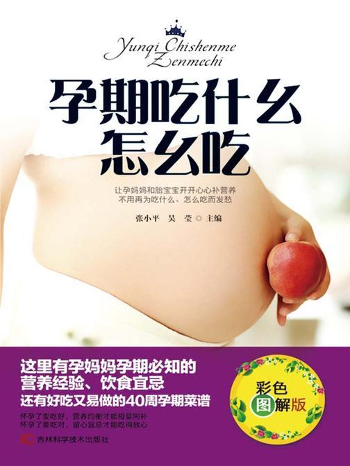 孕期吃什么怎么吃
