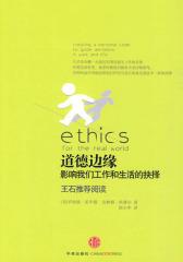 道德边缘:影响我们工作和生活的抉择(试读本)
