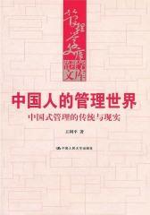 中国人的管理世界——中国式管理的传统与现实