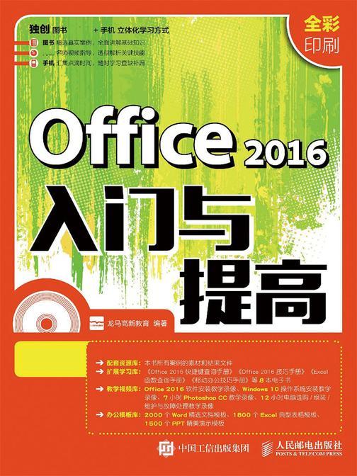 Office 2016入门与提高