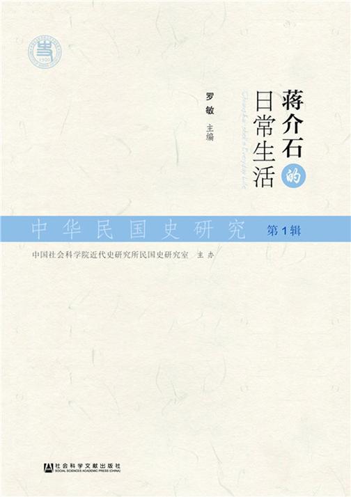 中华民国史研究(第1辑):蒋介石的日常生活