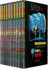 中国科普名家名作—不知道的世界升级版(10册/套)(试读本)