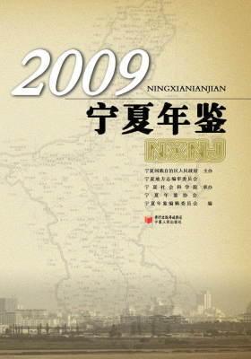 宁夏年鉴2009(仅适用PC阅读)