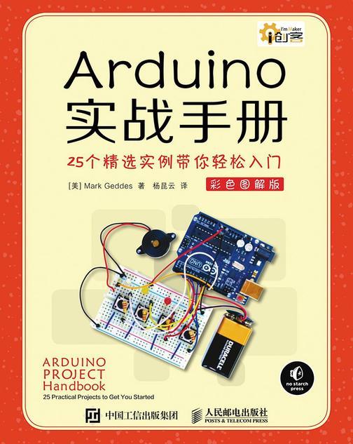Arduino实战手册 25个精选实例带你轻松入门 彩色图解版