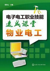 电子电工职业技能速成课堂 物业电工