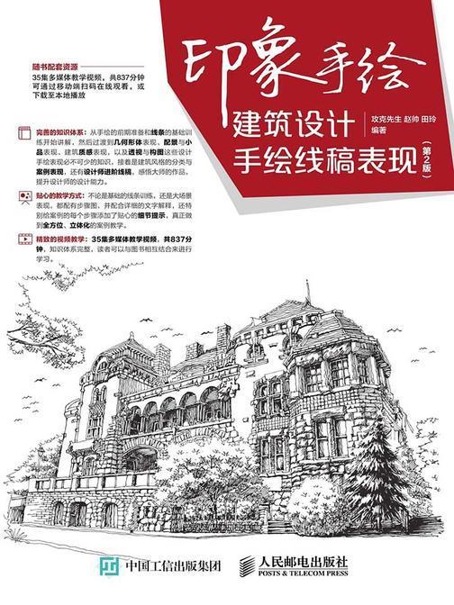 印象手绘 建筑设计手绘线稿表现(第2版)