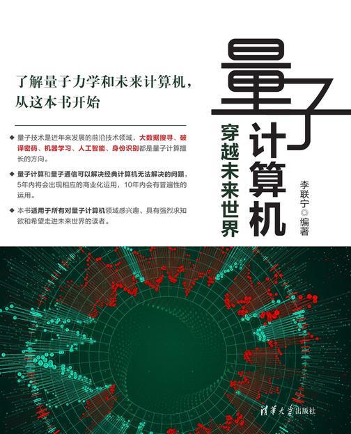 量子计算机——穿越未来世界