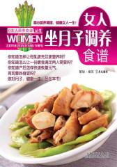 女人坐月子调养食谱(试读本)