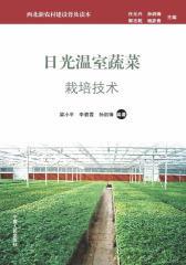 日光温室蔬菜栽培技术